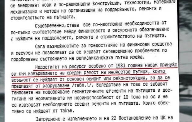 """""""Документите"""" с Антон Тодоров – 26.01.2019 (част 2)"""