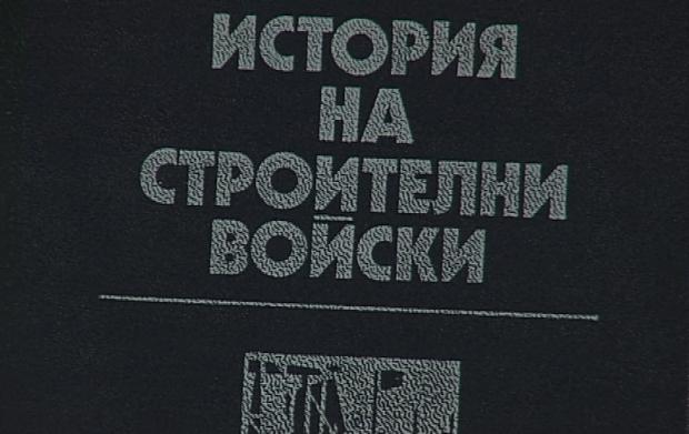 """""""Документите"""" с Антон Тодоров – 26.01.2019 (част 3)"""