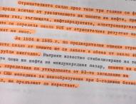 """""""Документите"""" с Антон Тодоров – 19.01.2019 (част 3)"""