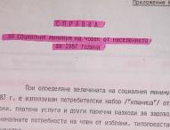 """""""Документите"""" с Антон Тодоров – 12.01.2019 (част 4)"""