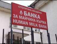 Банката за майчина кърма в София ще отвори през март