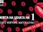 """Билет срещу целувка в театър """"Българска армия"""""""