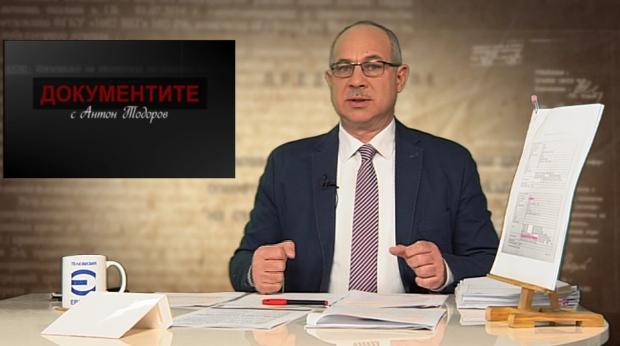 """Документите"""" с Антон Тодоров – 09.02.2019 (част 1)"""
