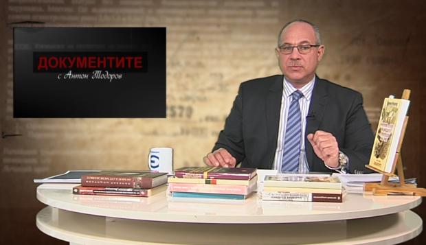"""""""Документите"""" с Антон Тодоров – 16.02.2019"""
