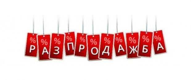 В сезона на разпродажбите – подвеждащи ли са ниските цени?
