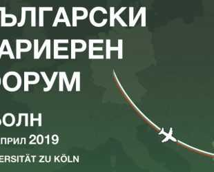 """Близо 200 наши сънародници събра първият """"Български кариерен форум"""" в германския град Кьолн"""