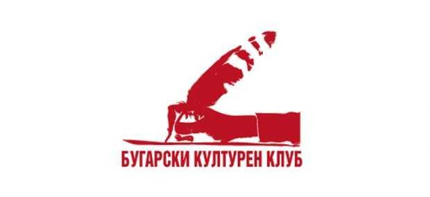 Българският културен клуб в Скопие навърши 11 години – форумът уважи Зоран Заев и кандидатът за президент Пендановски