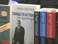 """""""Документите с Антон Тодоров"""" – 27.04.2019"""