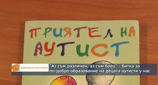 Световен ден на осведомеността за аутизъм – адекватни ли са грижите на институциите?