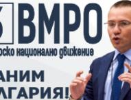 В Европейския парламент ВМРО-БНД ще брани интересите на българските региони