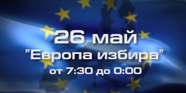 """Гледайте на 26 май """"Европа избира"""" от 7:30 до 0:00 часа по Телевизия Европа!"""