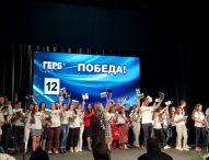 Кандидатите за евродепутати на ГЕРБ се срещнаха със симпатизанти и актива на партията в Сливен
