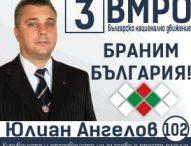 Юлиан Ангелов: Българите трябва да пазим и съхраняваме духът и традициите си