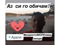 #роднотоМОРЕнеедемоде – известни актьори с инициатива в отговор на кампанията срещу Черноморието