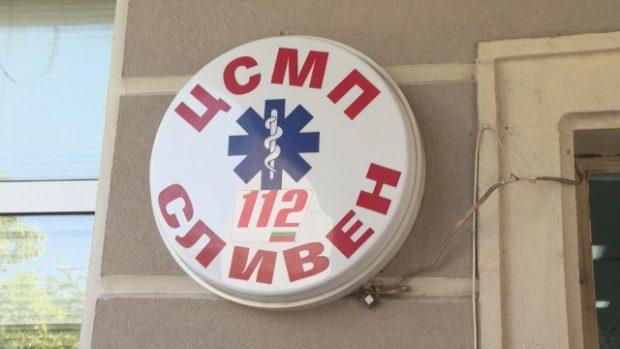 """Обясненията на Спешния център в Сливен – """"под секрет"""""""