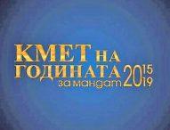 """Днес ще бъдат връчени седмите награди """"Кмет на годината"""""""