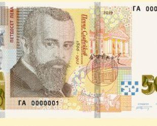 БНБ пуска в обращение нова банкнота от 50 лв. с подобрена защита