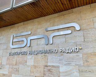 Днес става ясно кой ще е новият директор на БНР
