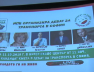 Транспортът в София – предизборен дебат с петима от кандидатите за кметския пост