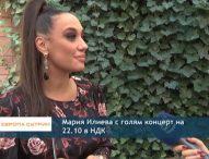 Мария Илиева с голям концерт на 22 октомври в НДК