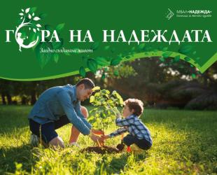 """Десетки столичани садиха дръвчета в """"Гората на надеждата"""""""