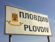 Проблеми с машините в началото на изборния ден в Пловдив