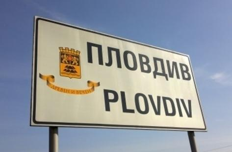 Община Пловдив иска промяна на изискванията за преминаване през града