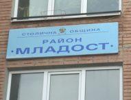 """ВМРО-БНД: Ще работим за сигурността и транспортните проблеми в столичния район """"Младост"""""""