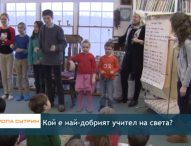 Кой е най-добрият учител на света?
