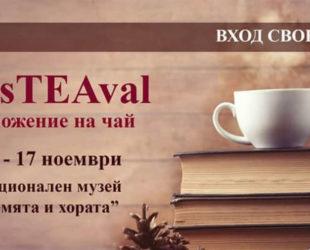 """""""Фестивал на чая"""" в столицата ни пренася в света на билките"""