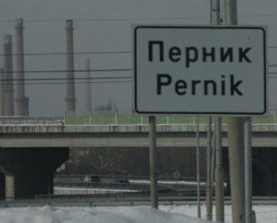 Авария остави без вода голяма част от Перник и региона