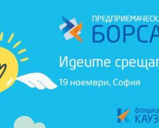 Ученици с бизнес идея за революция в българските училищни униформи