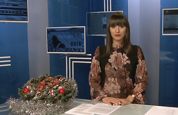 Централна обедна емисия новини – 13.00ч. 07.12.2019