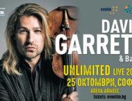Дейвид Гарет пристига в София на 25 октомври 2020 г.