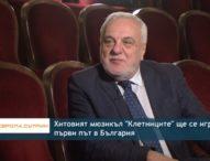 """Хитовият мюзикъл """"Клетниците"""" ще се играе за първи път в България"""