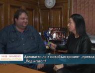 """Адекватен ли е новобългарският """"превод"""" на """"Под игото""""?"""