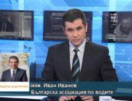 Български ВиК холдинг – ще се справи ли държавата с проблема?