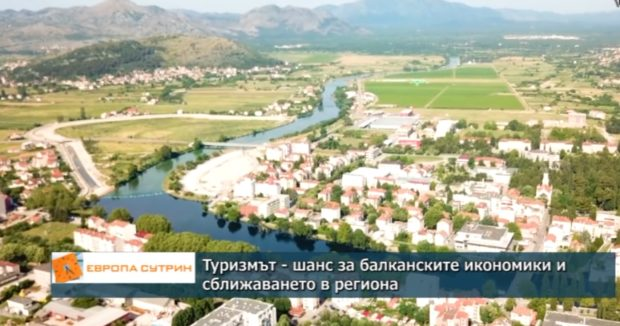Туризмът – шанс за балканските икономики и сближаването в региона