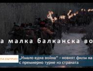 """""""Имало една война"""" – новият филм на Анри Кулев с премиерно турне из страната"""