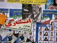 Иран гласува на парламентарни избори