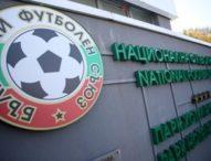 В БФС обсъждат варианта за промяна на формата за следващия сезон