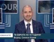 ТВ Европа на 19 години!