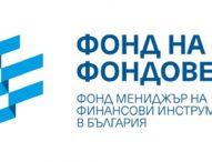 Фондът на фондовете предоставя 170 млн. лева за гаранции към банките