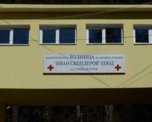 26 лекари напуснаха Общинската болница в Гоце Делчев