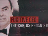 Авто Фест: Като на кино: Бягството на изпълнителният директор на Nissan – Карлос Гон