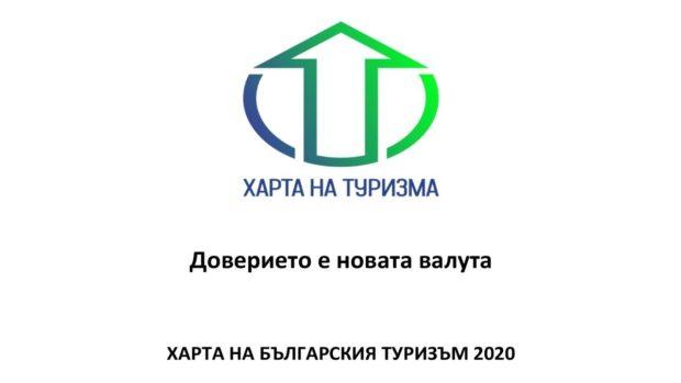 Харта за българския туризъм обединява бранша и налага единни стандарти и ясни правила в туризма