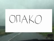 Опако… с Иво Беров – 29.06.2020