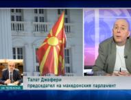 Албанският фактор и европейската перспектива пред Република Северна Македония