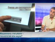 Машинното гласуване – технология или кауза?