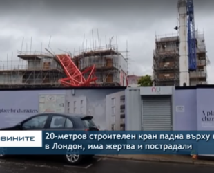 20-метров строителен кран уби човек и рани четирима в Лондон